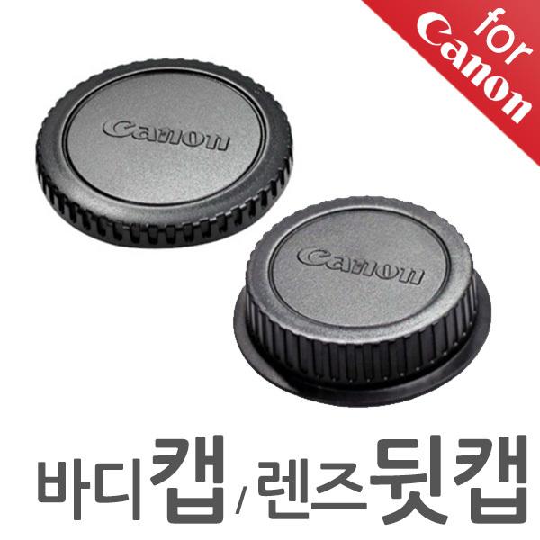 캐논 카메라 호환 바디캡 렌즈뒷캡, 바디캡(캐논호환)