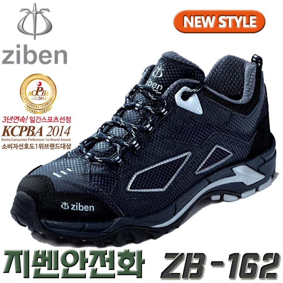 지벤 남성용 안전화 ZB-162