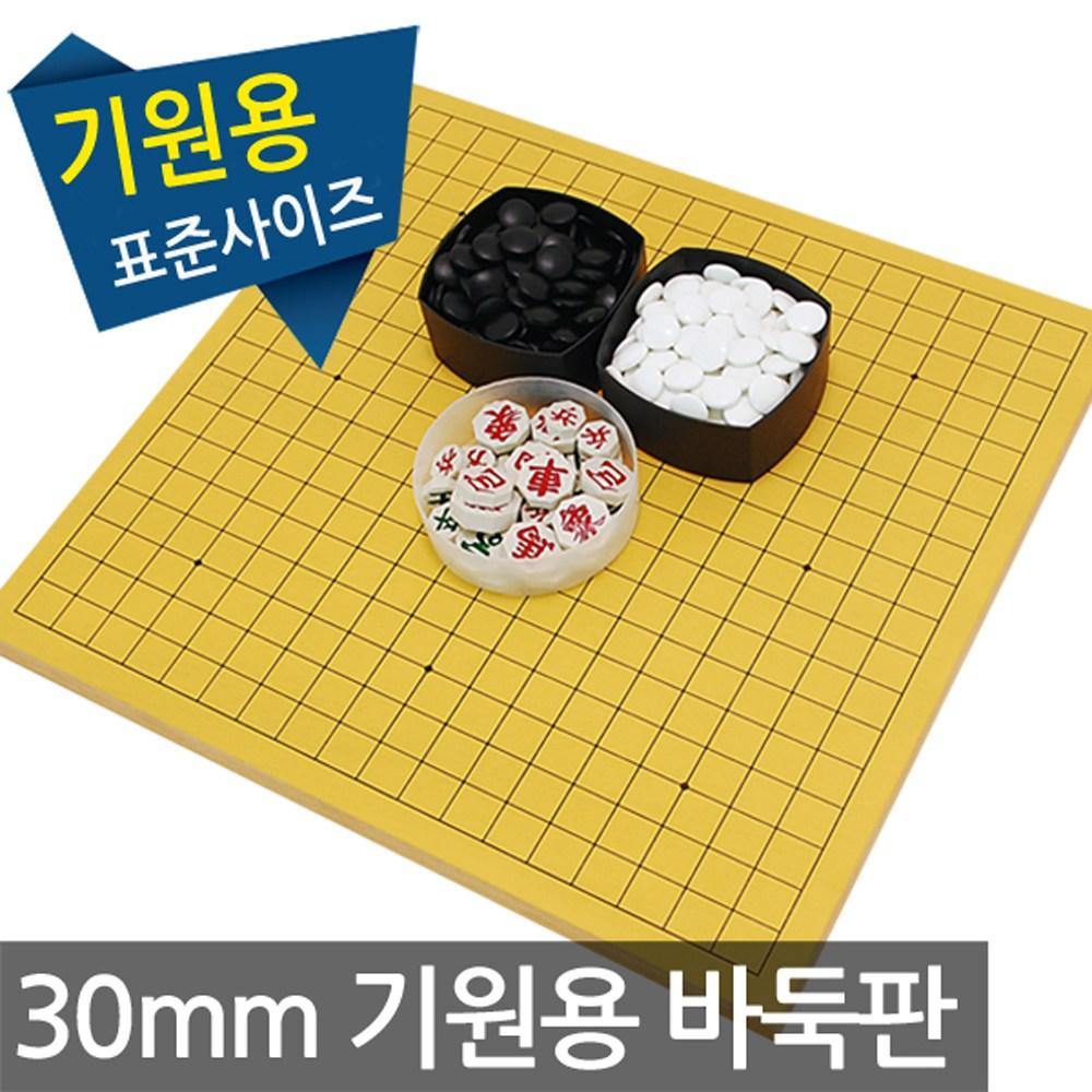 30mm 신광정석평판세트 바둑판 장기판, 30mm평판 정석바둑알 장기알소