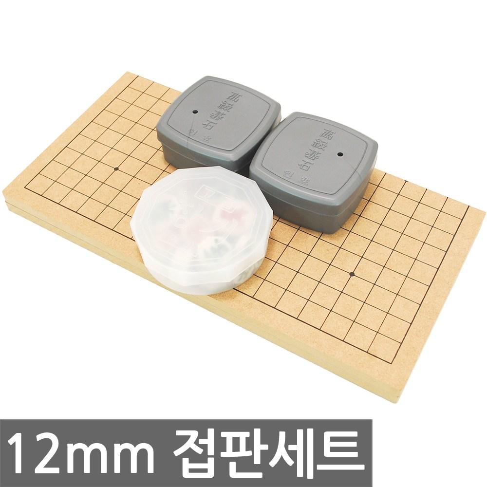 12mm 인효소석세트 접판 바둑판 장기판, 12mm 인효소석 접판 세트-1세트