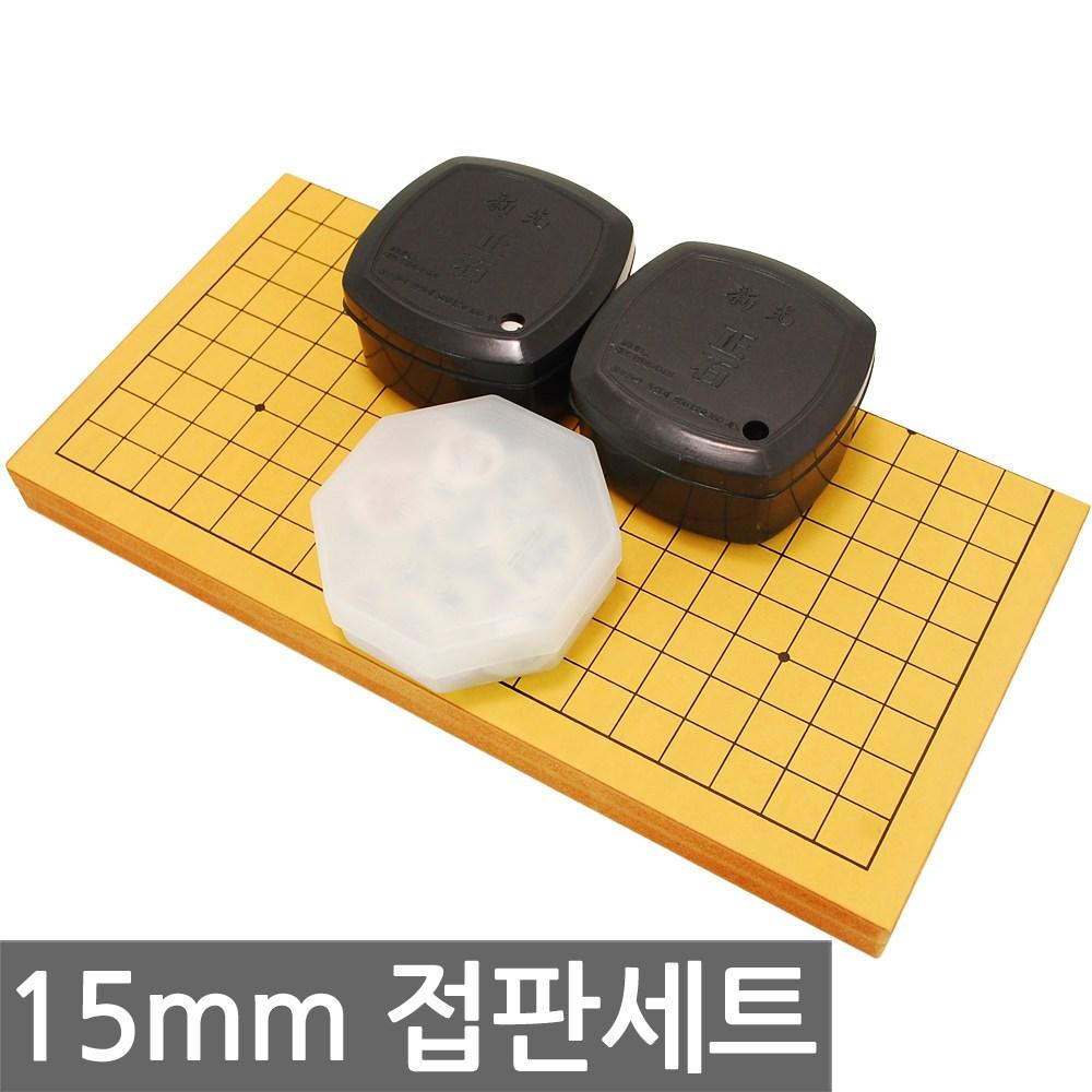 15mm 도색 신광정석세트 접판 바둑판 장기판, 15mm 도색 신광정석 접판 세트-1세트