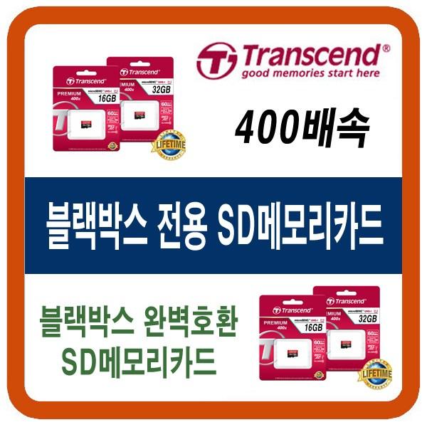 폰터스 HDR-1950/HDR-4000/HDR-2000H/HDR-3000/가디언/소프트맨R300DL SD메모리카드, 16G-마이크로sd(현대엠엔소프트 블랙박스 SD메모리카드)