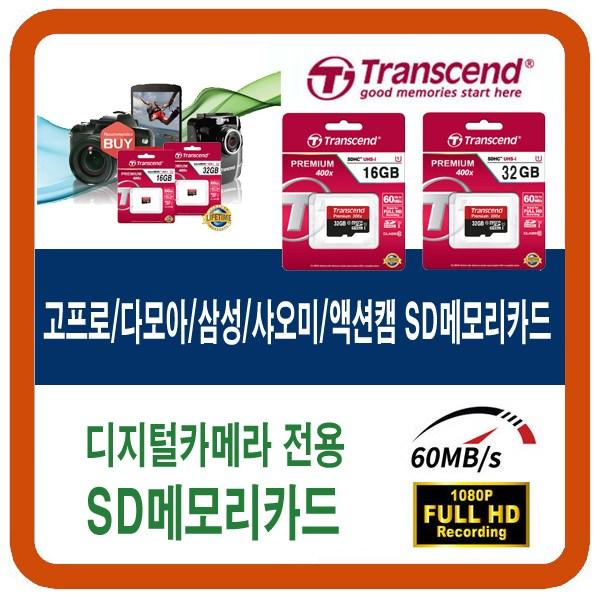 트랜샌드 고프로히어로 디카 SD메모리카드, 16G_마이크로SD(디지털카메라용)