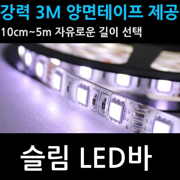 슬림 LED 바, 1-1 LED바 10cm - 백색