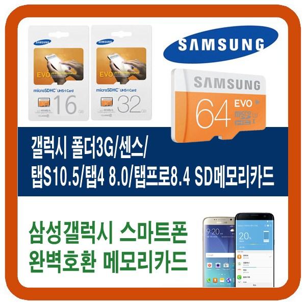 갤럭시 폴더3G/센스/탭S10.5/탭4 8.0/탭프로8.4 SD메모리카드, 32G(갤럭시 핸드폰 외장메모리칩)