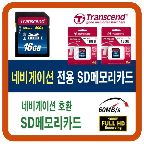 현대엠엔소프트 소프트맨 S681V/S680/S581V/S571V/S591V SD메모리카드, 16G-SD(현대엠엔소프트 소프트맨 네비게이션 sd메모리카드)