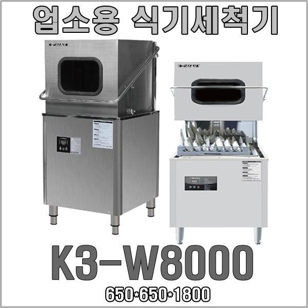 케이쓰리 식기세척기 업소용, K3-W8000 (설치비 별도 10만)