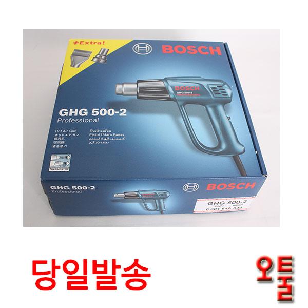 보쉬 열풍기 GHG500-2 노즐 2개 1600W 히팅건 열 송풍기, ETC