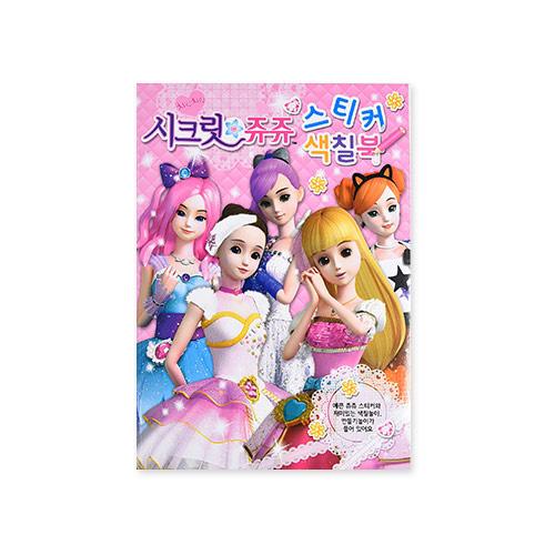 시크릿 쥬쥬 퍼즐 색칠북, 도서출판 신세계