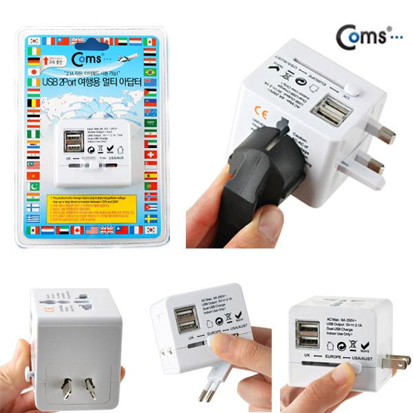 Coms 전세계 만능 어댑터 돼지코 + USB 2포트, 여행용 멀티아답터