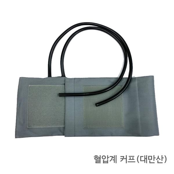 수동 혈압계 커프(대만산)-메타/수은용, 단품