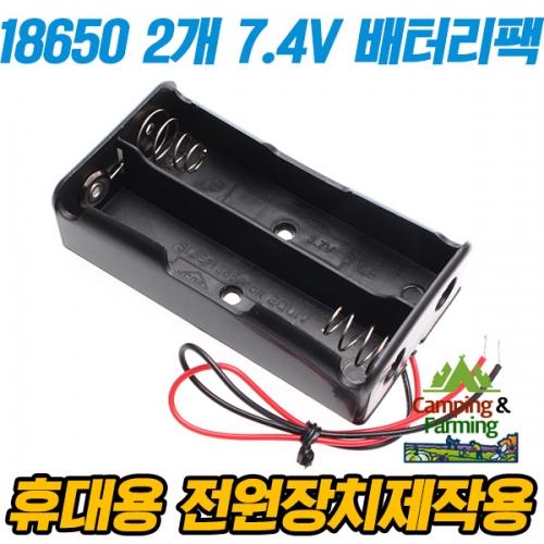 18650전지 2개 홀더 7.4V출력구성 보호배터리용 (POP 3653466)