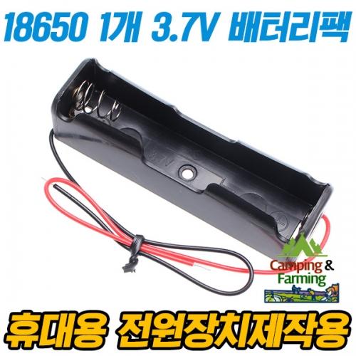 18650전지 1개 홀더(3.7V/보호배터리용) (POP 3934277)