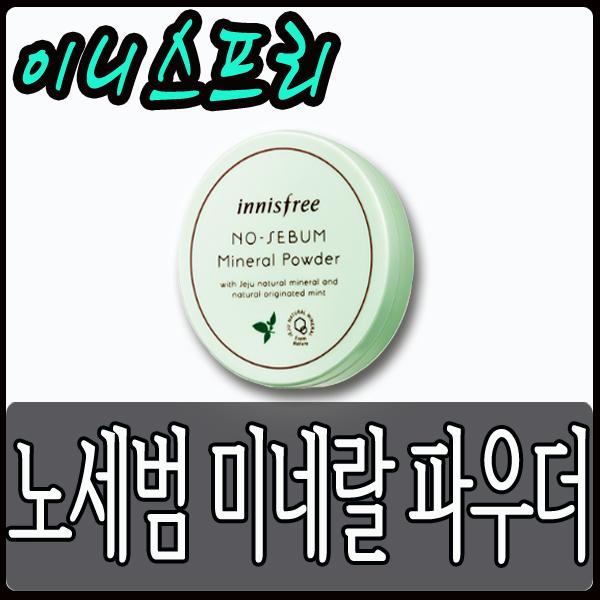 이니스프리 노세범미네랄파우더 5g 무료배송