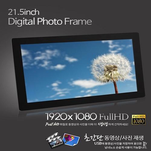디지털액자 22인치 FHD(1920X1080)동영상지원, 디지털액자STAR2201 22인치 FHD, 블랙
