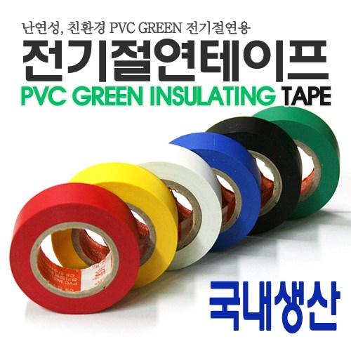 천수테이프 전기 절연테이프 6가지 색상 세트, 1세트(6개-각색상별1개씩)