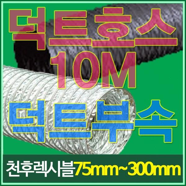 T/P후렉시블 10M_75mm~300mm 천자바라 덕트호스, 1개