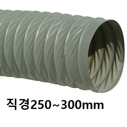 덕트 닥트 닥트호스 환풍기, T/P 후렉시블 250mm 길이10M