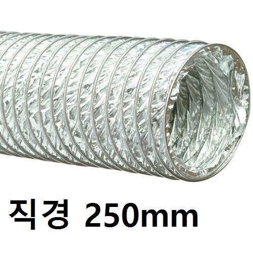 덕트 닥트 닥트호스 환풍기, AL 후렉시블덕트 250mm 길이10M
