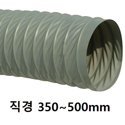덕트 닥트 닥트호스 환풍기, T/P 후렉시블 350mm 길이10M