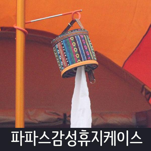 [파파스] 감성캠핑 휴지케이스 캠핑휴지통, 캠핑휴지케이스