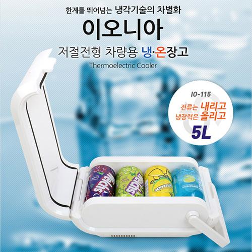 이오니아 차량용 냉온장고 io115-5L io117-7L