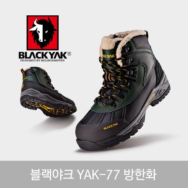 블랙야크 남성용 방한 안전화 YAK-77