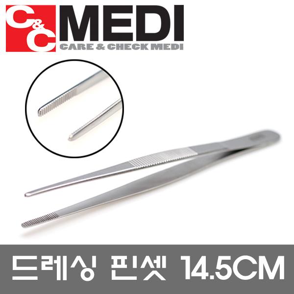 의료용 핀셋 드레싱 포셉, 14cm (POP 5537211)
