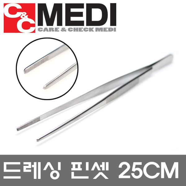 의료용 핀셋 드레싱 포셉, 25cm (POP 5537211)