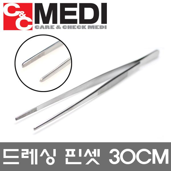 의료용 핀셋 드레싱 포셉, 30cm (POP 5537211)