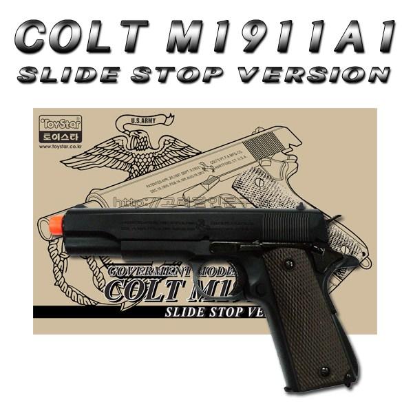 No250/콜트M1911A1/COLT M1911A1/권총/BB탄총/BB총/에어건/소총