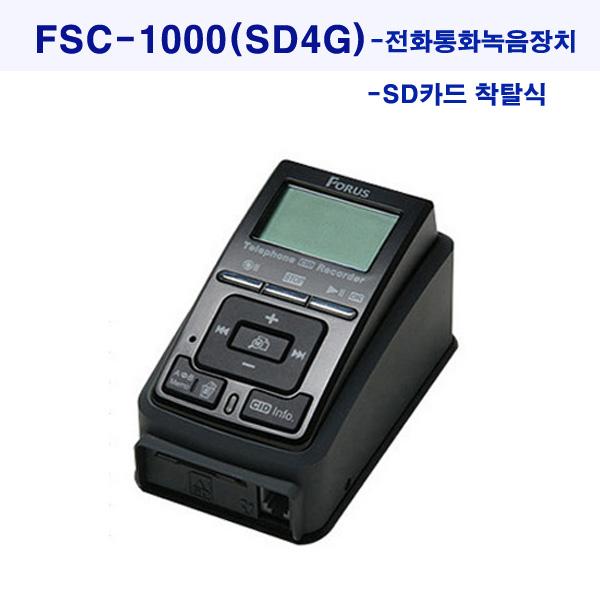[Forus] 전화자동녹음기 텔레폰레코더 FSC-1000 4G