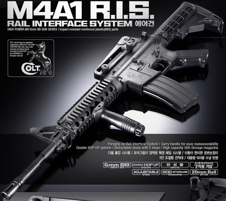 아카데미과학 M4A1 R.I.S 에어건 17109