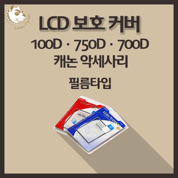 캐논 100D 750D 700D 카메라 악세사리 LCD 보호커버 필름타입
