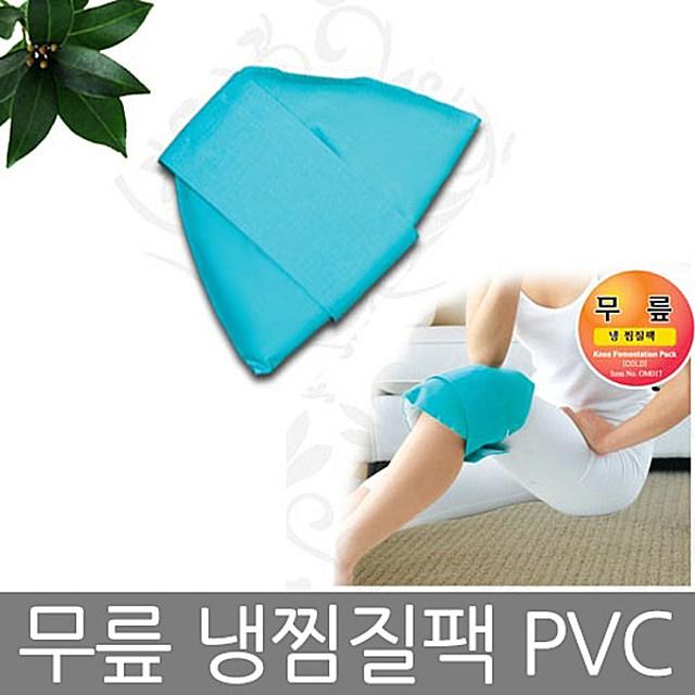 무릎냉찜질팩_PVC_한0170 무릎찜질기 찜질팩 찜질기 찜질 무릎찜질, 1개