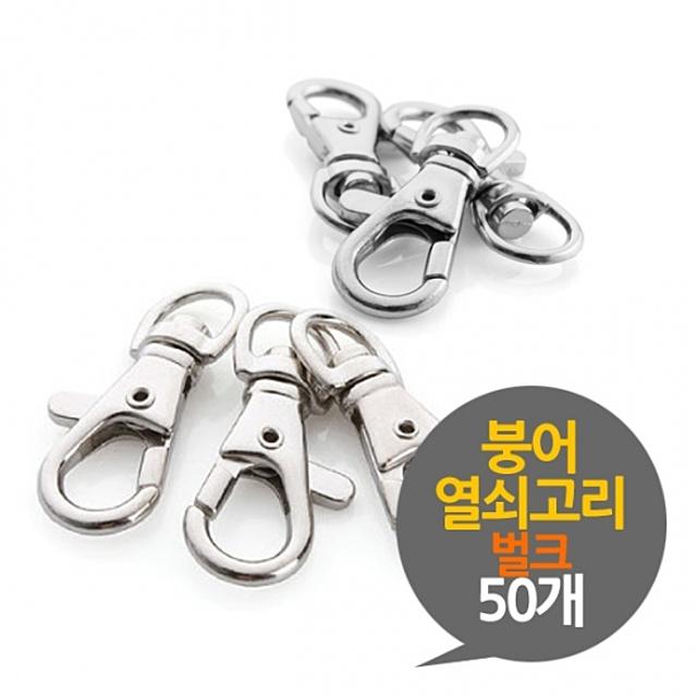 [ 붕어 열쇠고리 부자재 50P ] 금속고리 열쇠고리 쇠걸이 가방걸이 연걸걸이