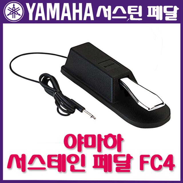 [YAMAHA] 야마하 서스테인 페달 FC-4, 단일색상