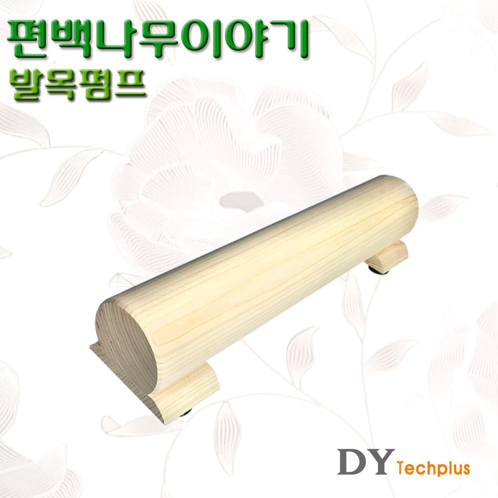편백나무이야기 발목펌프/발목펌프운동/종아리지압 (POP 2719091)