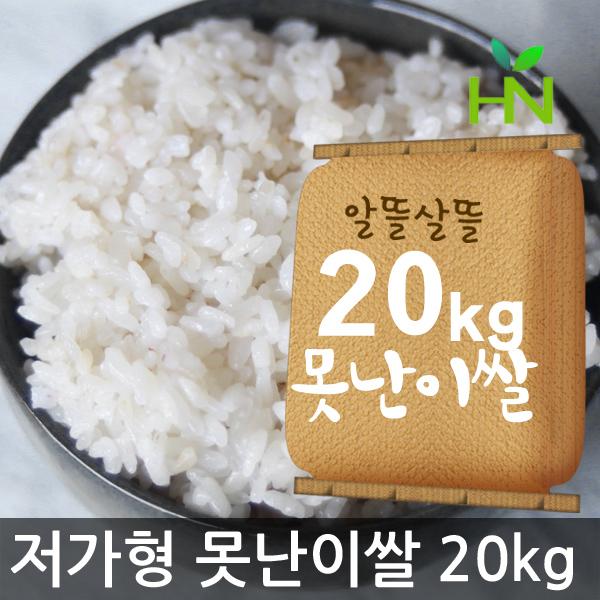 김제하나농산 못난이쌀 저가형 잡곡밥용 20kg 저가형쌀, 1