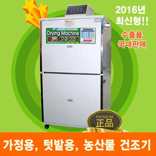 (주)신일종합건조기 가정용농산물건조기 식품건조기, SI70S-2