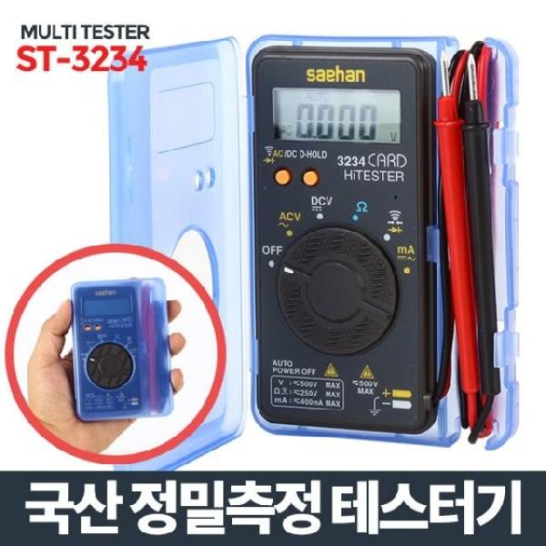 SH테스터기 ST3234 전류 전압 저항 측정용 테스터기 디지털테스터기 멀티테스터기 측정기 다이오드테스터, 본상품선택
