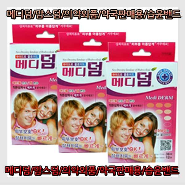 메디덤원형3갑 메디덤밴드플러스, 48매3갑(총144매)