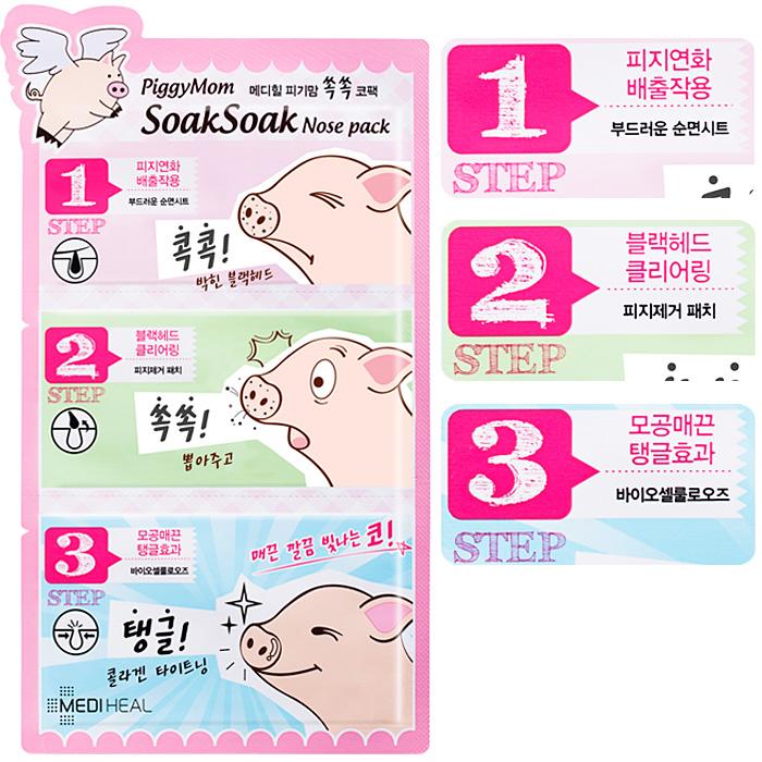메디힐 피기맘 쏙쏙 코팩, 1매, 10개