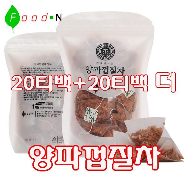 푸드앤농산물유통 양파껍질차, 20g, 1g x 20티백 1봉지
