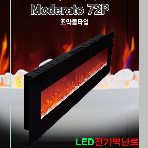 한스전자 전기벽난로 모데라토72P 모데라토72P조약돌타입