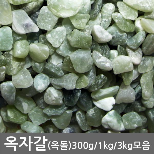 반도상사 자연촌 옥돌(옥자갈) 3kg, 옥자갈 3kg전후 5호