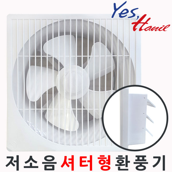 한일전기 한일환풍기모음전 일반형 그릴형 셔터 무셔터형 배기용 욕실용 가정용 환풍기, EKS-250SAP