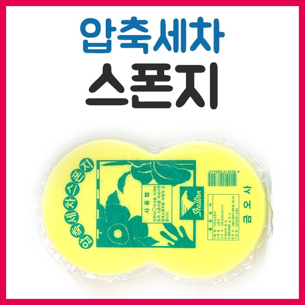 금오 압축세차스폰지 다용도스펀지 거품 셀프세차용품