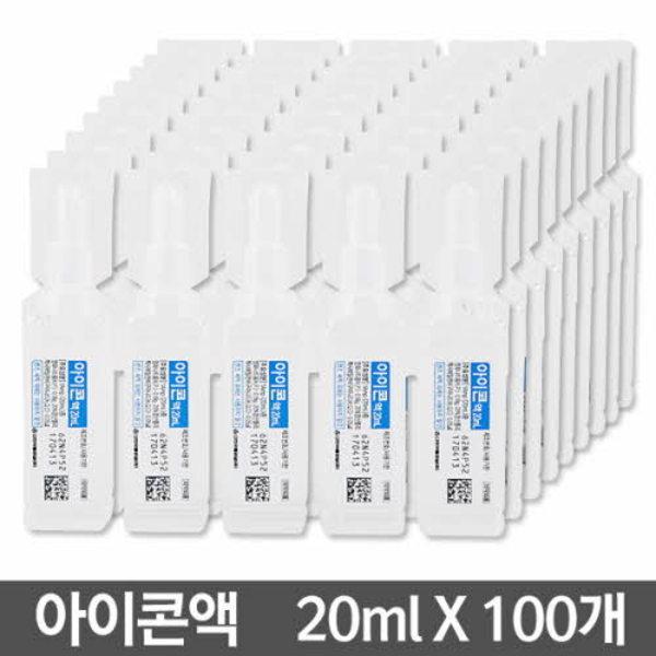 대한약품 아이콘액 렌즈 세정액, 20ml, 100개