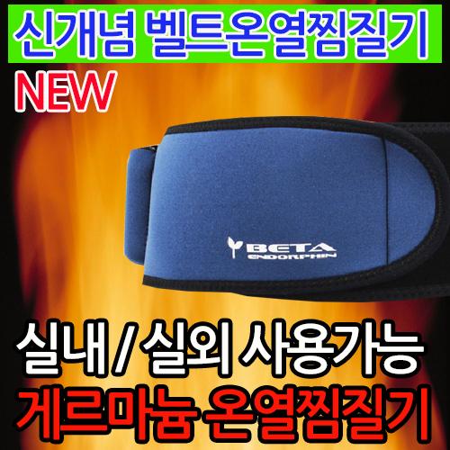 베타엔돌핀 최신 무선 온열 찜질기 복대형 실내 실외 사용가능, 프리사이즈(24~37인치)